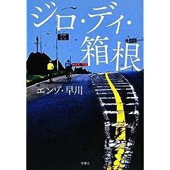 エンゾ早川「ジロ・ディ・箱根」