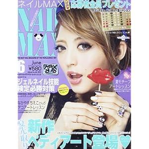 NAIL MAX (ネイル マックス) 2013年 06月号 [雑誌]