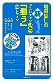 増田哲仁の新アスレチックゴルフ「狙う」34レッスン