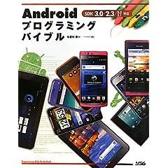 布留川 英一: Androidプログラミングバイブル―SDK3.0/2.3/2.2/2.1対応