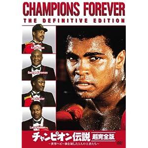 チャンピオン伝説 超完全版 ~世界ヘビー級を制した5人の王者たち~ [DVD]