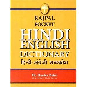 Rajpal Pocket Hindi English Dictionary (2013)