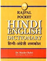 Rajpal Pocket Hindi English Dictionary (2013)