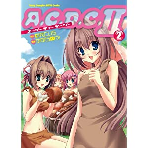 【クリックでお店のこの商品のページへ】A.C.D.C.2 2 (ヤングチャンピオン烈コミックス): CIRCUS, かゆら ゆか: 本