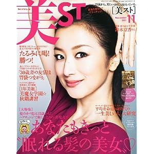 美STORY ( ストーリィ ) 2011年 11月号 [雑誌]