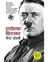 Adolf Hitler: Mera Sangharsh - Hitler ki Vishwa - Vikhyat Aatmakatha 'Mein Kampf' Ka Sampoorn Pramanik Hindi Rupantran