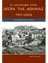 Agora Excavations 1931-2006: A Pictorial History