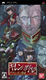 機動戦士ガンダム ギレンの野望 アクシズの脅威 特典 DVD『ギレンの野望』の系譜(仮)付き