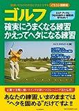ゴルフ 確実にうまくなる練習 やってもムダな練習