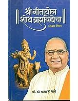 Shri Gitayog: Shodh Brahmavidyecha - 3