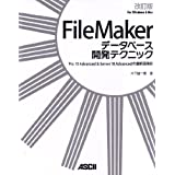 FileMaker �f�[�^�x�[�X�J���e�N�j�b�N ���� Pro 10 Advanced & Server 10 Advanced�̍ŐV���p�p�؉� �Y��N�ɂ��