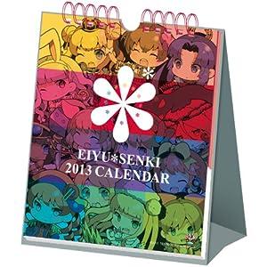英雄*戦姫 2013卓上しっかりカレンダー