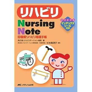 リハビリNursing Note―回復期リハビリ看護手帳