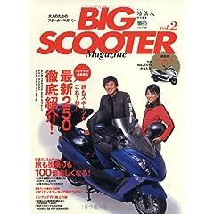 【クリックでお店のこの商品のページへ】Big scooter magazine vol.2―大人のためのスクーターマガジン (エイムック 1381) [ムック]