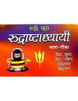 RUDRASHTADHYAYI - RUDRI PAATH (BHASHA TEEKA)