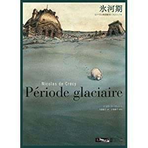 氷河期 ―ルーヴル美術館BDプロジェクト―