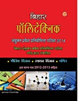 Bihar Polytechnic 2014: Combined Entrance Test with Solved 2012-2013 Entrance Paper