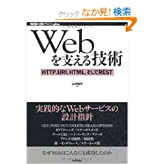 Web���x����Z�p -HTTP�AURI�AHTML�A������REST (WEB+DB PRESS plus)