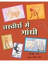 Picture Gandhi/Tasveeron Mein Gandhi