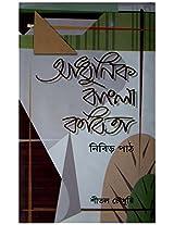 Adhunik Bangla Kabitar Nibit Path