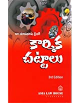 Labour Laws (Telugu)