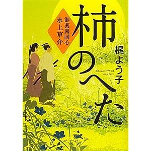 """""""柿のへた"""""""
