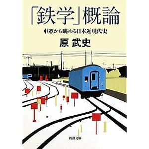 原武史「「鉄学」概論―車窓から眺める日本近現代史」