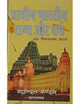 Prachin Bharat Rajya Aur Dharm