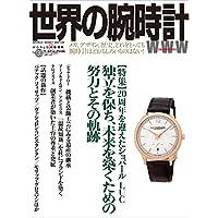 世界の腕時計 2016年Vol.130 小さい表紙画像