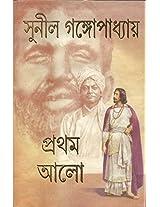 Pratham Alo (Akhanda)