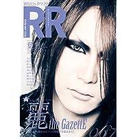 ROCK AND READ 2016年Vol.67 小さい表紙画像