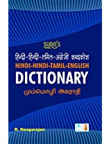 Hindi - Hindi - Tamil - English Dictionary