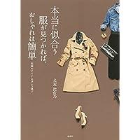 犬走比佐乃 本当に似合う服が見つかれば、おしゃれは簡単 小さい表紙画像