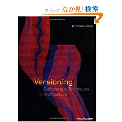 Versioning: Evolutionary Techniques in Architecture (Architectural Design)