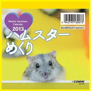 ハムスターめくり 2013[カレンダー]