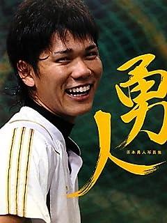 プロ野球スター選手「夜のカッ飛ばしヤンチャ伝説」 vol.1