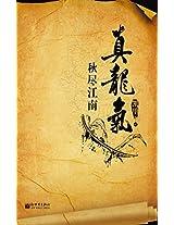 True Dragon Gas Vol 1 (Mystery World Series)