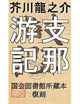 shina yuuki: Akutagawa Ryunosuke no Chugoku Ryokoki
