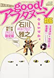 good (グッド) ! アフタヌーン 第6号 2009年 10月号