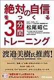 絶対の自信をつくる3分間トレーニング ,松尾 昭仁、、松尾 昭仁のAmazon著者ページを見る、検索結果、著者セントラルはこちら,4860634411