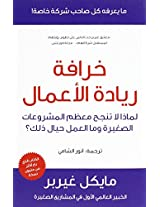 The E-Myth Revisited (Limadha tafshal mu#dham al-sharikat al-saghira?): Why Most Small Businesses Don'tWork and What to Do about It (Arabic Edition)