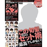 おしゃれヘアカタログ 2017年春号 小さい表紙画像