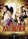 [DVD]善徳女王 DVD-BOX I (ノーカット完全版)