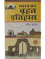 Bharat Ka Wrihat Itihas-Part 2