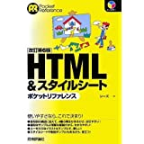6 HTML&X^CV[g |Pbgt@X (POCKET REFERENCE)V[Y