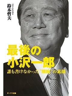 橋下徹と小沢一郎「5月電撃合体」衝撃シナリオvol.2