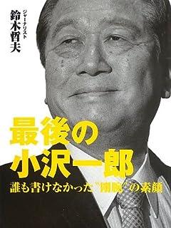 ただひとり本気で消費増税に反対し続ける小沢一郎の窮地 vol.2