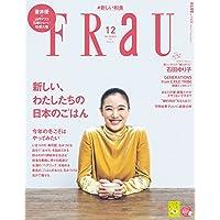 FRaU 2016年12月号 小さい表紙画像