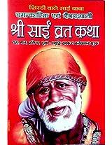 Shree Sai Vrat Katha - (Set of 12 Books)