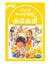 NavNeet Stories For Children Yellow Book - Malayalam